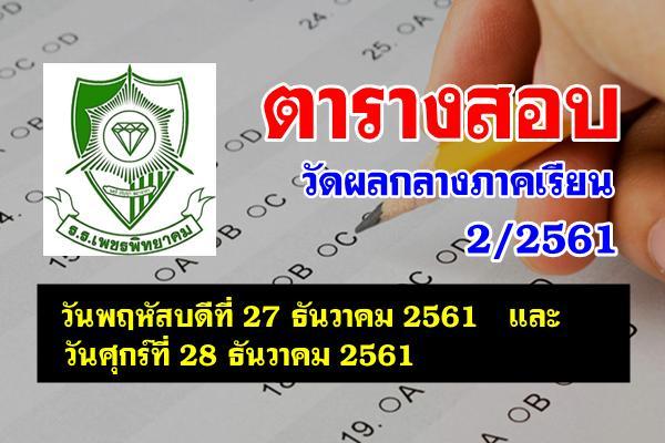 ตารางสอบวัดผลกลางภาคเรียนที่ 2 ปีการศึกษา 2561