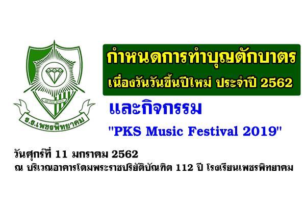 """กำหนดการทำบุญตักบาตร เนื่องวันวันขึ้นปีใหม่ ประจำปี 2562 และกิจกรรม """"PKS Music Festival 2019"""""""