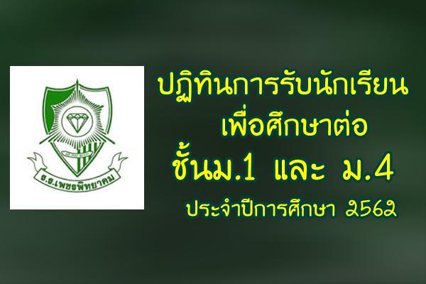 ปฏิทินการรับนักเรียนเข้าศึกษาต่อ ชั้นม.1 และ ม.4 ปีการศึกษา 2562