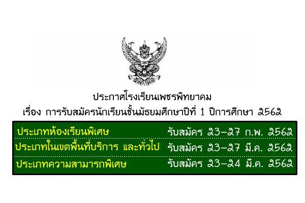 ประกาศโรงเรียนเพชรพิทยาคม เรื่อง การรับนักเรียนชั้นมัธยมศึกษาปีที่ 1 ปีการศึกษา 2562