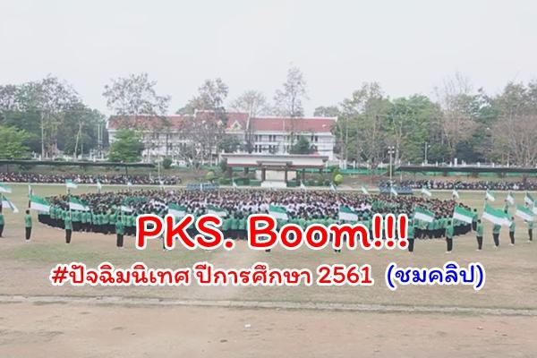 PKS. Boom!!! ปัจฉิมนิเทศ ปีการศึกษา 2561 (ชมคลิป)