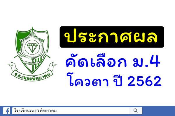 ประกาศผลการพิจารณาคัดเลือกนักเรียนชั้นมัธยมศึกษาปีที่ 3 เข้าเรียนชั้นมัธยมศึกษาปีที่ 4 ประเภทโควตา ปีการศึกษา 2562