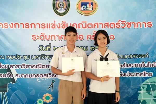 เพชรพิทยาคม ร่วมแข่งขันคณิตศาสตร์วิชาการ ระดับภาคเหนือ ครั้งที่ 1
