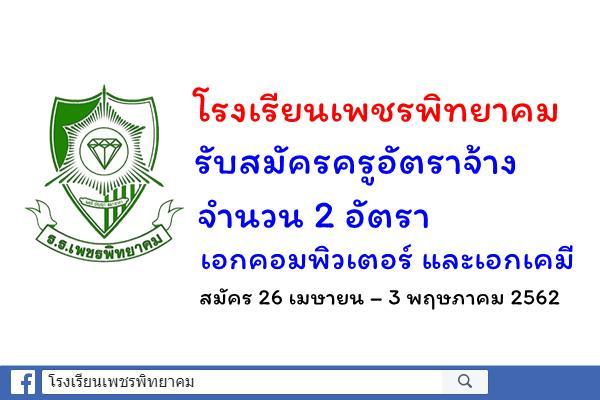 โรงเรียนเพชรพิทยาคม จังหวัดเพชรบูรณ์ รับสมัครครูอัตราจ้าง 2 อัตรา สมัคร 26 เมษายน – 3 พฤษภาคม 2562