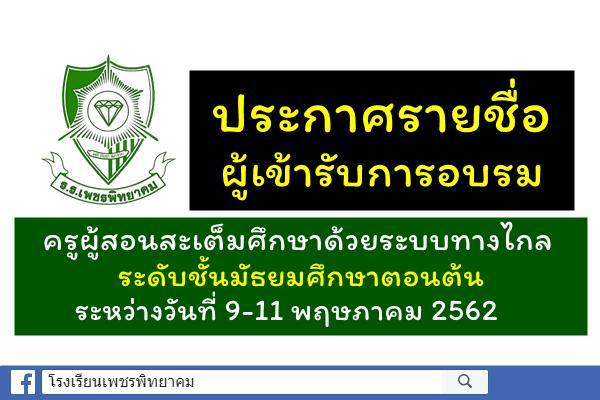ประกาศรายชื่อผู้เข้ารับการอบรม ครูผู้สอนสะเต็มศึกษาด้วยระบบทางไกล ระดับชั้นมัธยมศึกษาตอนต้น ระหว่างวันที่ 9-11 พฤษภาคม 2562