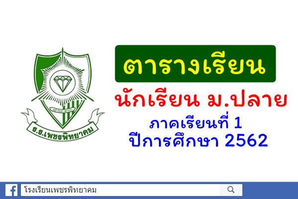 ตารางเรียนนักเรียน ม.ปลาย 1-2562 (9 พ.ค. 2562)