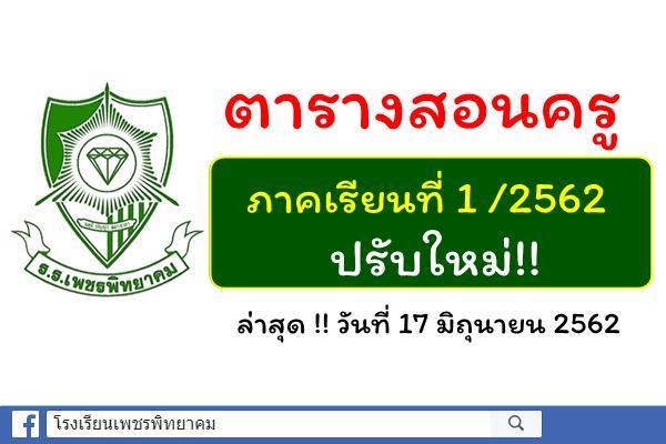 ตารางสอนครู ภาคเรียนที่ 1 ปีการศึกษา 2562 ปรับใหม่!! (17 มิถุนายน 2562)