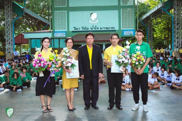 แสดงความยินดี! ข้าราชการครูฯ เลื่อนวิทยฐานะชำนาญการพิเศษ และนักเรียน กีฬาติดทีมชาติ
