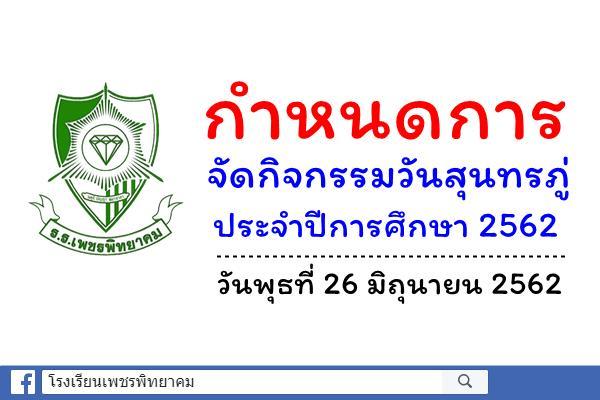 กำหนดการจัดกิจกรรมวันสุนทรภู่ ประจำปีการศึกษา 2562 วันพุธที่ 26 มิถุนายน 2562