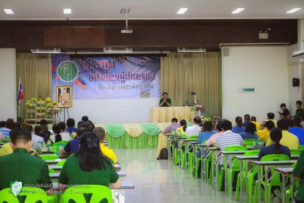 การประชุมผู้ปกครองเครือข่าย ภาคเรียนที่ 1 ปีการศึกษา 2562 ในวันจันทร์ที่ 29 กรกฎาคม 2562
