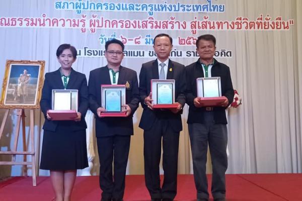 รับโล่บุคลากรครูดีเด่น - ประธาน-รองประธาน เครือข่ายคณะกรรมการผู้ปกครองดีเด่น แห่งประเทศไทย ประจำปีพุทธศักราช 2562