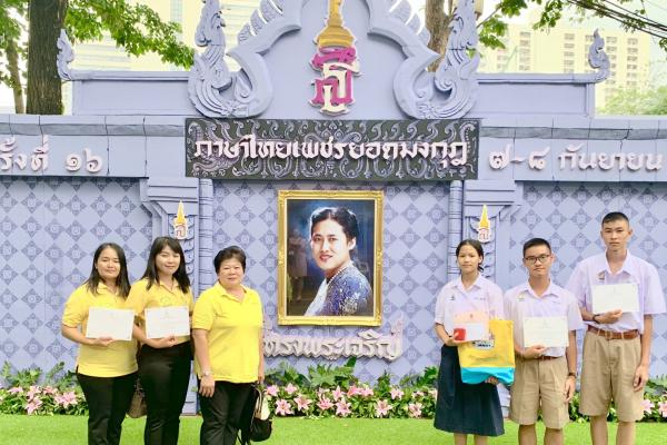 รางวัลชมเชยรอบเจียระไนเพชรระดับประเทศในการแข่งขันภาษาไทยเพชรยอดมงกุฎครั้งที่ ๑๖ ถ้วยรางวัลพระราชทานสมเด็จพระกนิษฐาธิราชเจ้า กรมสมเด็จพระเทพรัตนราชสุดาฯ สยามบรมราชกุมารี