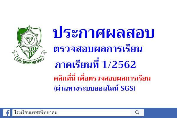 ประกาศผลสอบ ตรวจสอบผลการเรียน ภาคเรียนที่ 1/2562