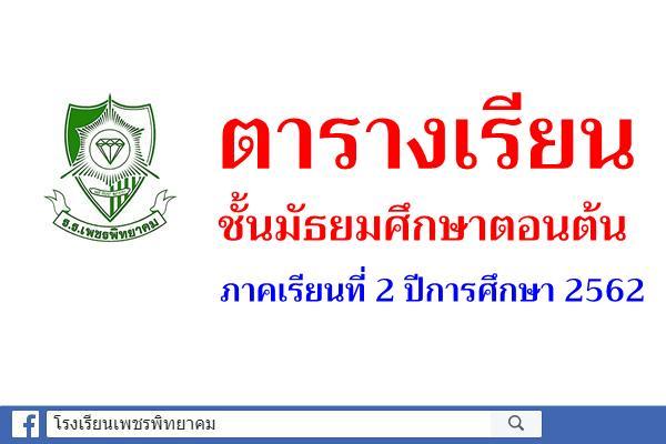 ตารางเรียน ม.ต้น ภาคเรียนที่ 2 ปีการศึกษา 2562
