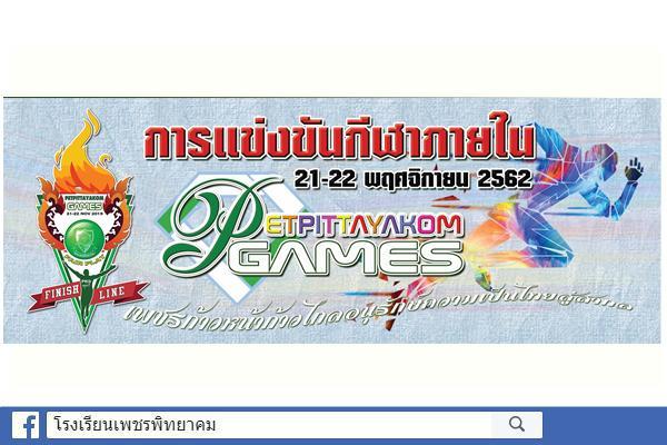 โรงเรียนเพชรพิทยาคม จัดการแข่งขันกีฬาภายใน 21-22 พ.ย.2562 นี้