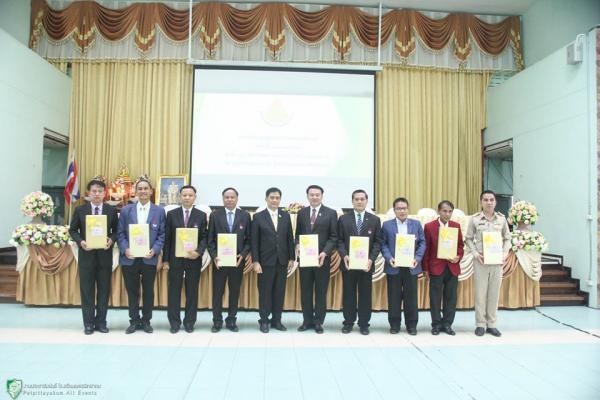การประชุมผู้บริหารสถานศึกษาเพื่อขับเคลื่อนคุณภาพการศึกษาในรูปแบบ SPM 4.0 Model