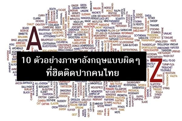 10 ตัวอย่างภาษาอังกฤษแบบผิดๆ ที่ฮิตติดปากคนไทย