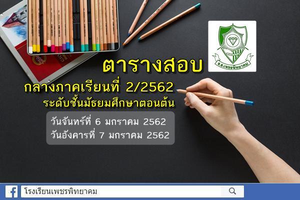ตารางสอบกลางภาคเรียนที่ 2 ปีการศึกษา 2562 ระดับชั้นมัธยมศึกษาตอนต้น