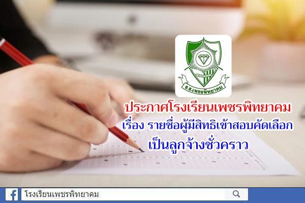โรงเรียนเพชรพิทยาคม ประกาศรายชื่อผู้มีสิทธิเข้าสอบคัดเลือกเป็นลูกจ้างชั่วคราว
