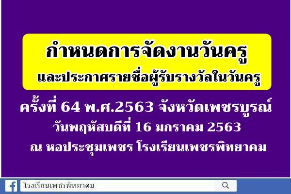 กำหนดการจัดงานวันครู ครั้งที่ 64 ปีพ.ศ.2563 จังหวัดเพชรบูรณ์ วันพฤหัสบดีที่ 16 มกราคม 2563 ณ หอประชุมเพชร โรงเรียนเพชรพิทยาคม