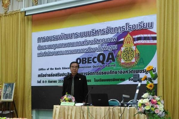 การอบรมพัฒนาระบบการบริหารจัดการโรงเรียนด้วยระบบ OBECQA ระหว่างวันที่ 8-9 กันยายน 2559